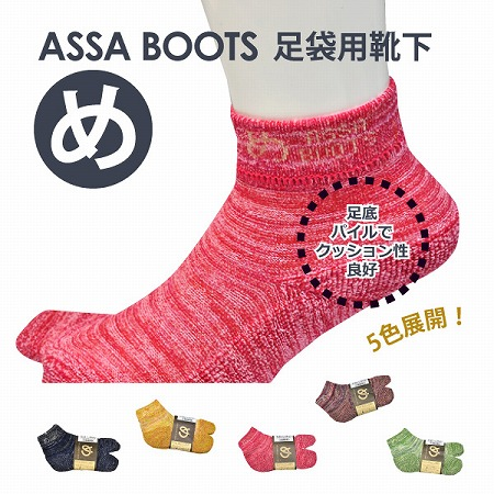 地下足袋用の靴下 通販でおすすめはコレ!子供用やお祭り用など履く靴下