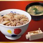 松屋の牛めし(牛丼)通販 レトルトで人気の送料無料のおすすめショップはココ!